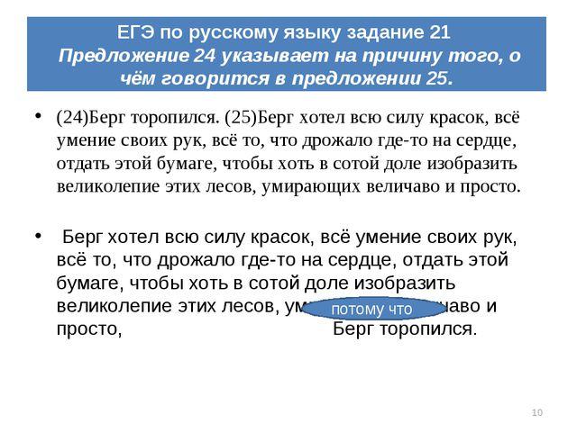 ЕГЭ по русскому языку задание 21 Предложение 24 указывает на причину того, о...