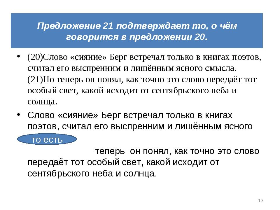 Предложение 21 подтверждает то, о чём говорится в предложении 20. (20)Слово «...