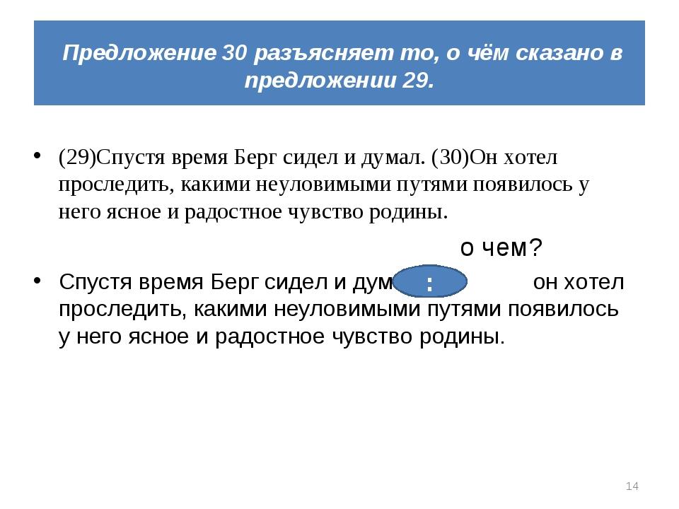 Предложение 30 разъясняет то, о чём сказано в предложении 29. (29)Спустя вре...