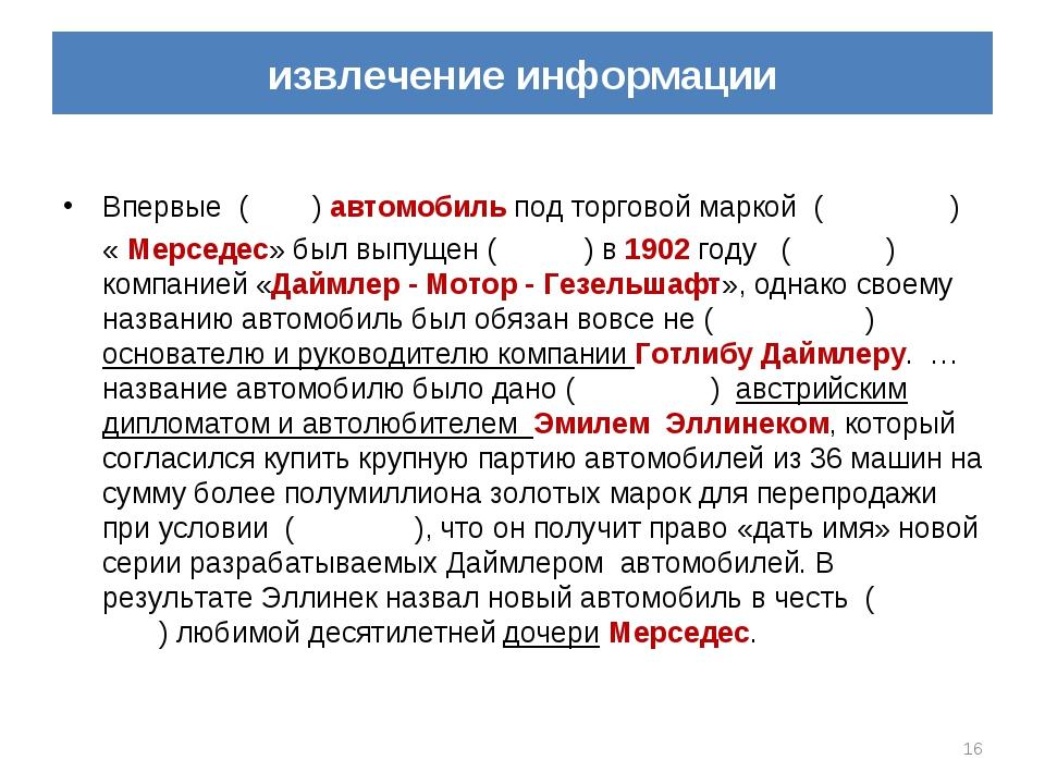 извлечение информации Впервые ( ) автомобиль под торговой маркой ( ) « Мерсед...
