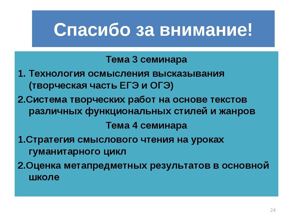 Спасибо за внимание! Тема 3 семинара 1. Технология осмысления высказывания (т...