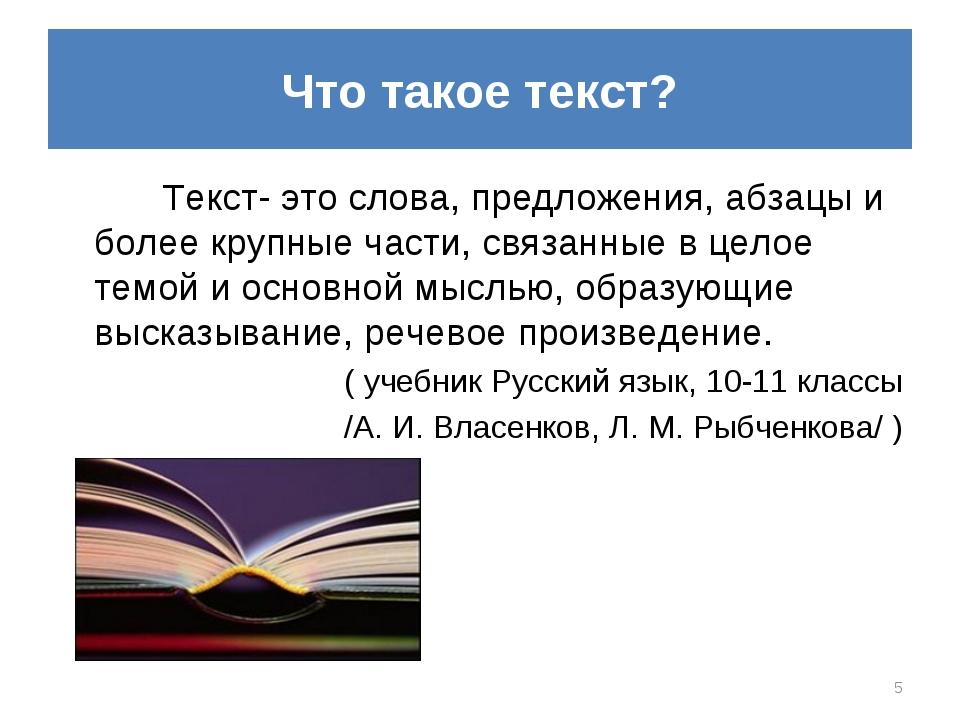 Что такое текст? Текст- это слова, предложения, абзацы и более крупные части,...