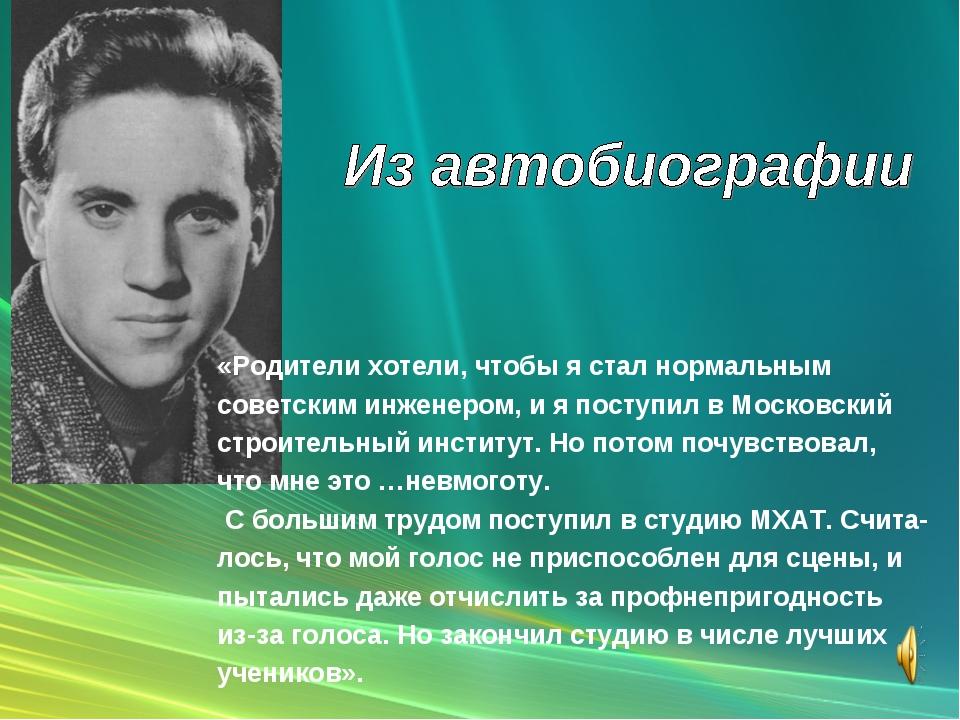 «Родители хотели, чтобы я стал нормальным советским инженером, и я поступил в...