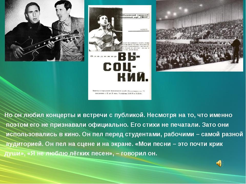 Но он любил концерты и встречи с публикой. Несмотря на то, что именно поэтом...