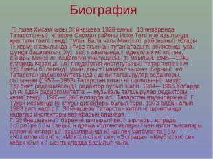 Биография Гөлшат Хисам кызы Зәйнашева 1928 елның 13 январенда Татарстанның х