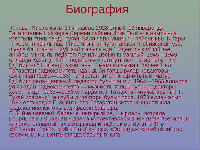 Биография Гөлшат Хисам кызы Зәйнашева 1928 елның 13 январенда Татарстанның х...