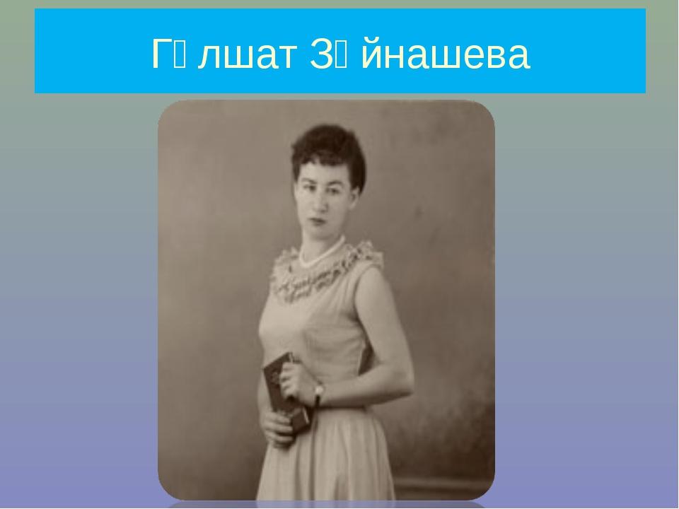 Гөлшат Зәйнашева