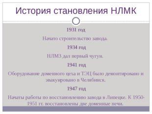История становления НЛМК 1931 год Начато строительство завода. 1934 год НЛМЗ