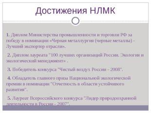 Достижения НЛМК 1. Диплом Министерства промышленности и торговли РФ за победу