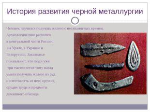История развития черной металлургии Человек научился получать железо с незапа