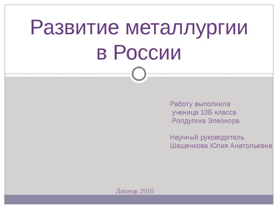 Развитие металлургии в России Работу выполнила ученица 10Б класса Ролдугина Э...