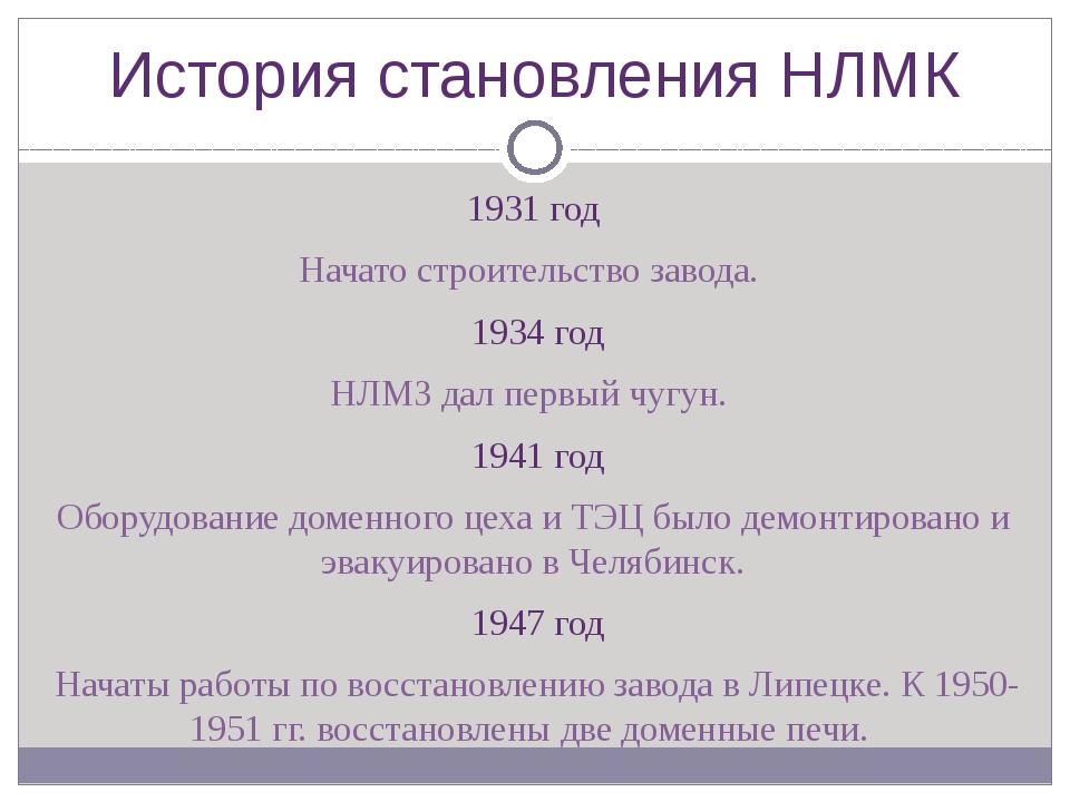 История становления НЛМК 1931 год Начато строительство завода. 1934 год НЛМЗ...