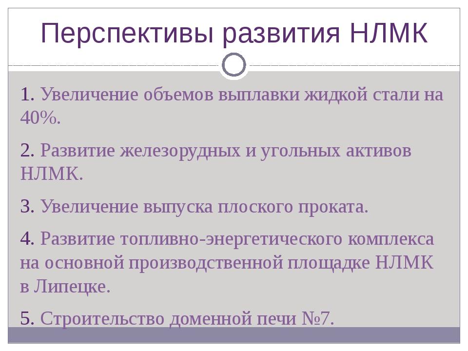Перспективы развития НЛМК 1. Увеличение объемов выплавки жидкой стали на 40%....