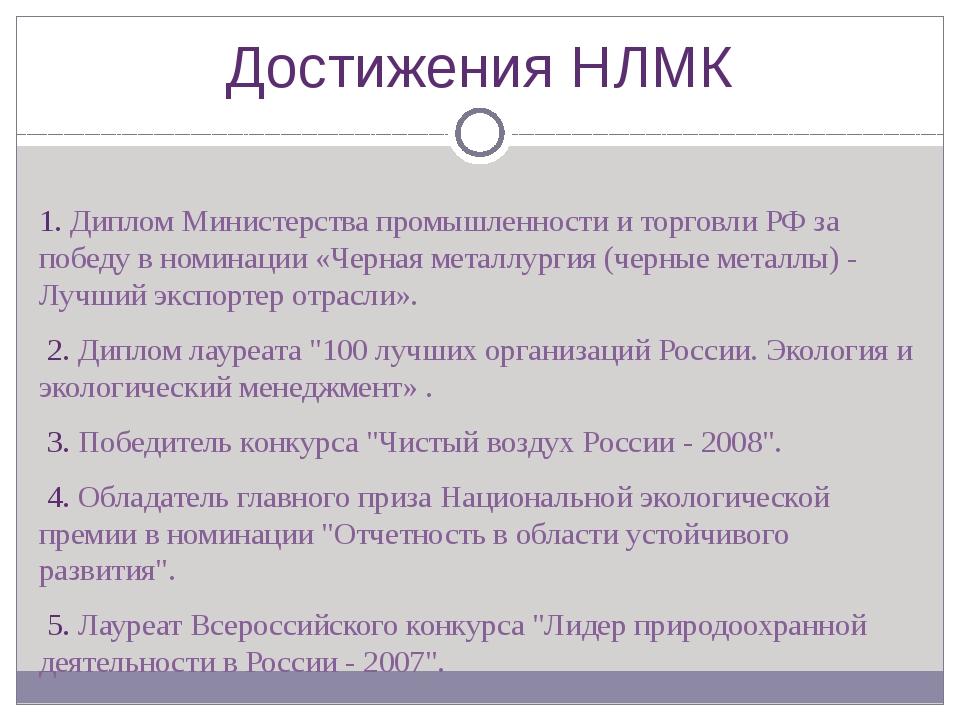 Достижения НЛМК 1. Диплом Министерства промышленности и торговли РФ за победу...