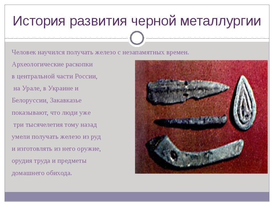 История развития черной металлургии Человек научился получать железо с незапа...