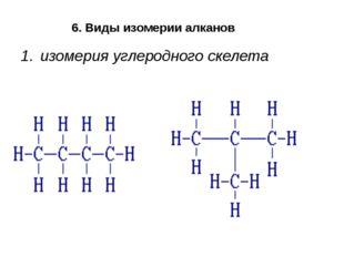 6. Виды изомерии алканов изомерия углеродного скелета