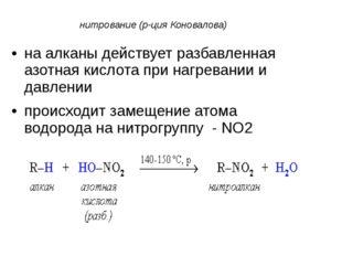 нитрование (р-ция Коновалова) на алканы действует pазбавленная азотная кислот