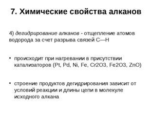 7. Химические свойства алканов 4) дегидрирование алканов - отщепление атомов
