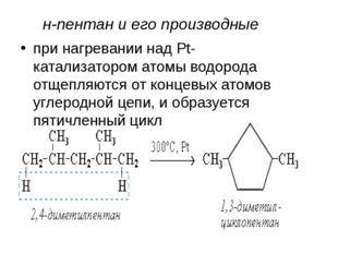 н-пентан и его производные при нагревании над Pt-катализатором атомы водорода