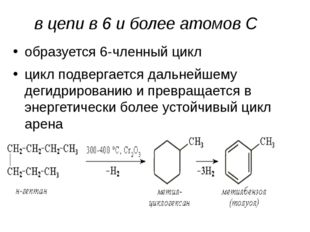 в цепи в 6 и более атомов С образуется 6-членный цикл цикл подвергается дальн