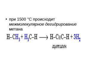 при 1500°С происходит межмолекулярное дегидрирование метана