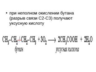 при неполном окислении бутана (разрыв связи С2-С3) получают уксусную кислоту