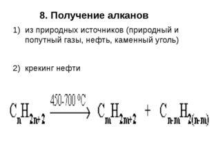 8. Получение алканов из природных источников (природный и попутный газы, нефт