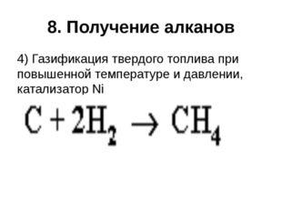 8. Получение алканов 4) Газификация твердого топлива при повышенной температу
