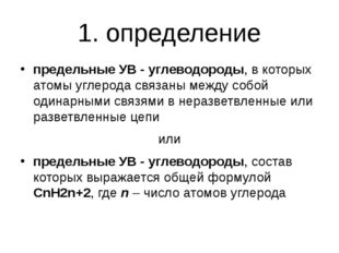 1. определение предельные УВ - углеводороды, в которых атомы углерода связаны