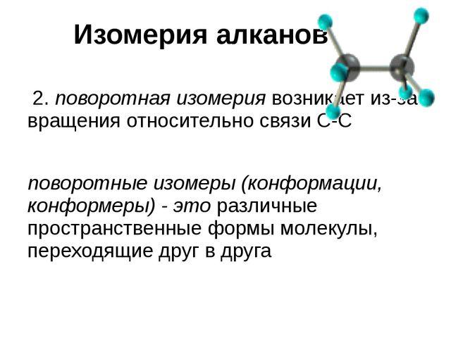 Изомерия алканов 2. поворотная изомерия возникает из-за вращения относительно...