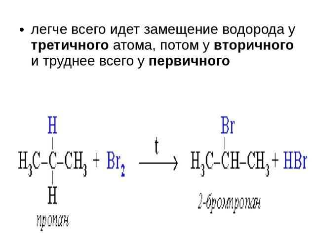 легче всего идет замещение водорода у третичного атома, потом у вторичного и...