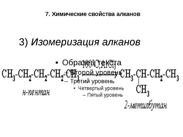 7. Химические свойства алканов 3) Изомеризация алканов