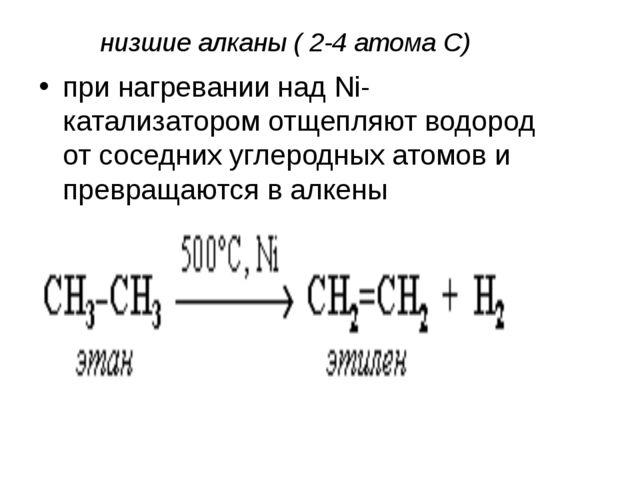 низшие алканы ( 2-4 атома С) при нагревании над Ni-катализатором отщепляют во...