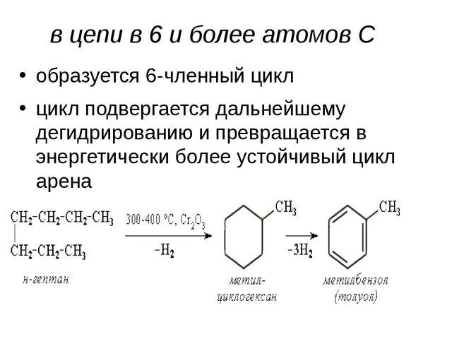 в цепи в 6 и более атомов С образуется 6-членный цикл цикл подвергается дальн...