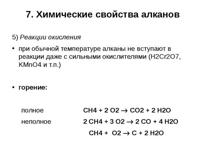 7. Химические свойства алканов 5) Реакции окисления при обычной температуре а...