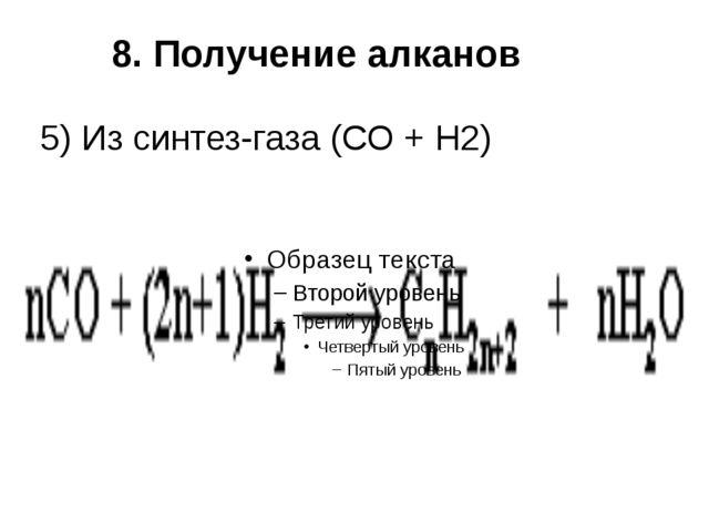8. Получение алканов 5) Из синтез-газа (СО + Н2)