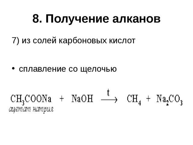 8. Получение алканов 7) из солей карбоновых кислот сплавление со щелочью