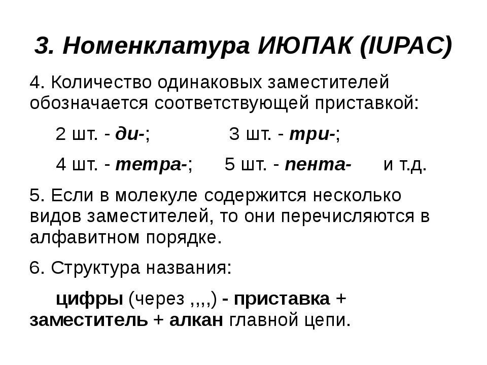 3. Номенклатура ИЮПАК (IUPAC) 4. Количество одинаковых заместителей обозначае...