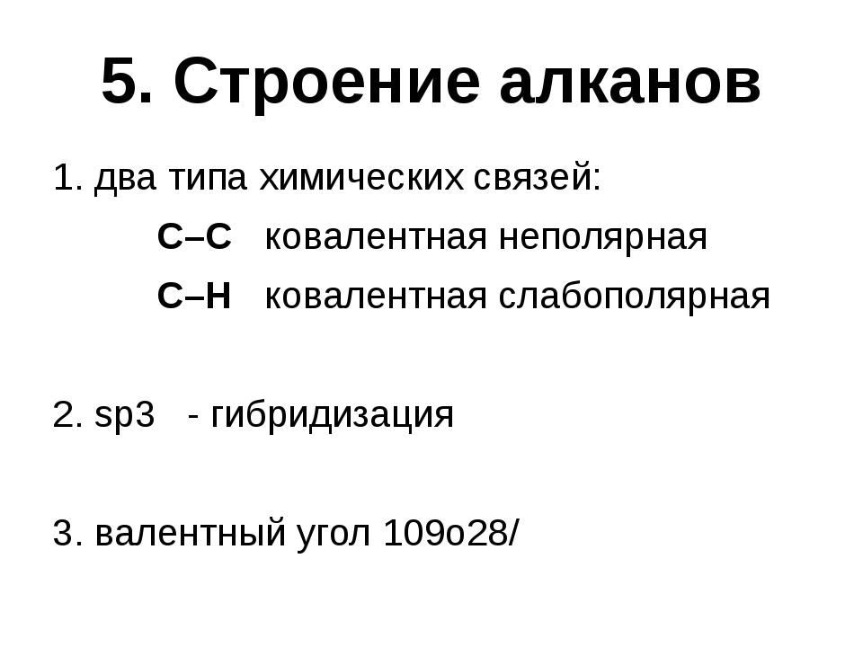 5. Строение алканов 1. два типа химических связей: С–С ковалентная неполярная...