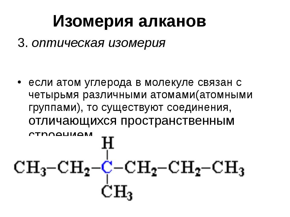 Изомерия алканов 3. оптическая изомерия если атом углерода в молекуле связан...