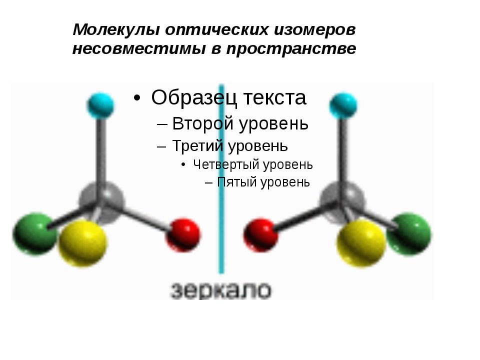 Молекулы оптических изомеров несовместимы в пространстве