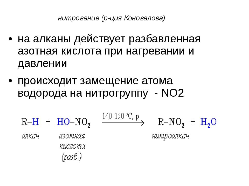 нитрование (р-ция Коновалова) на алканы действует pазбавленная азотная кислот...