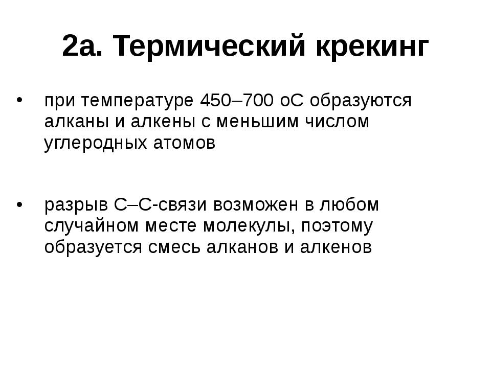 2а. Термический крекинг при температуре 450–700 oС образуются алканы и алкены...