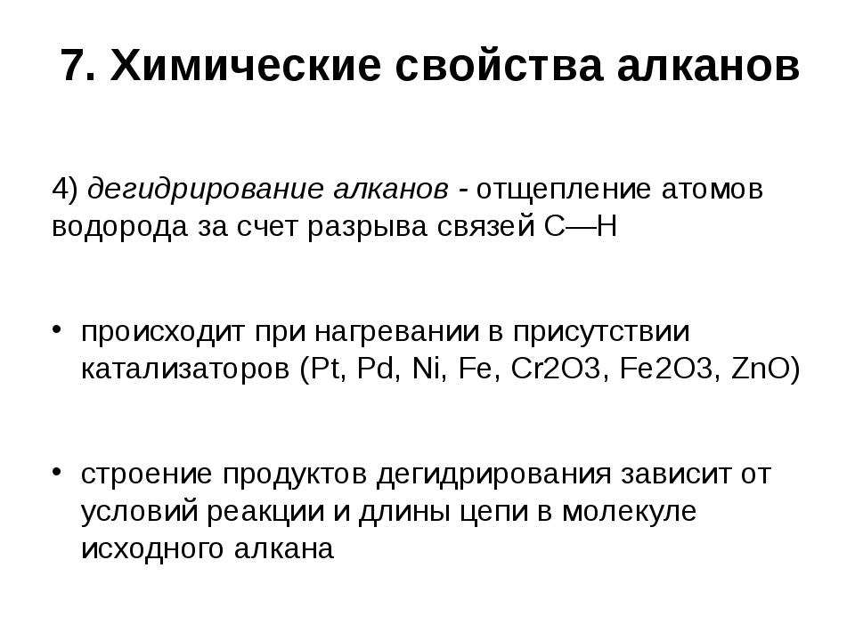 7. Химические свойства алканов 4) дегидрирование алканов - отщепление атомов...