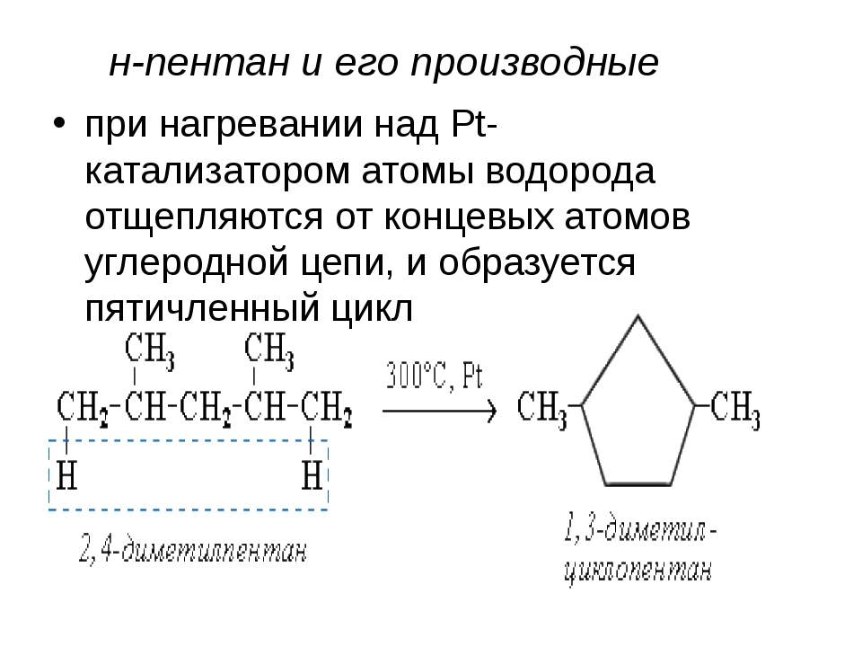 н-пентан и его производные при нагревании над Pt-катализатором атомы водорода...