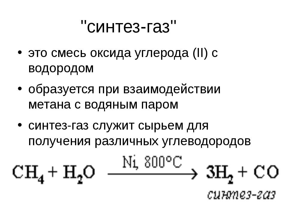 """""""синтез-газ"""" это смесь оксида углерода (II) с водородом образуется при взаимо..."""