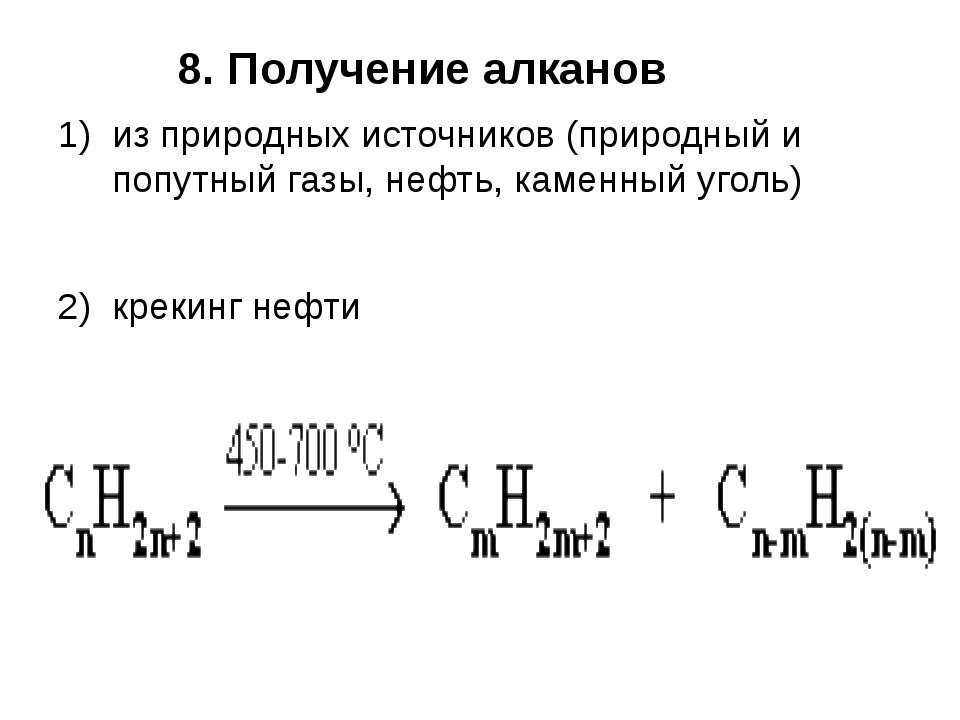 8. Получение алканов из природных источников (природный и попутный газы, нефт...
