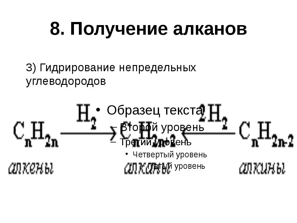 8. Получение алканов 3) Гидpиpование непpедельных углеводоpодов