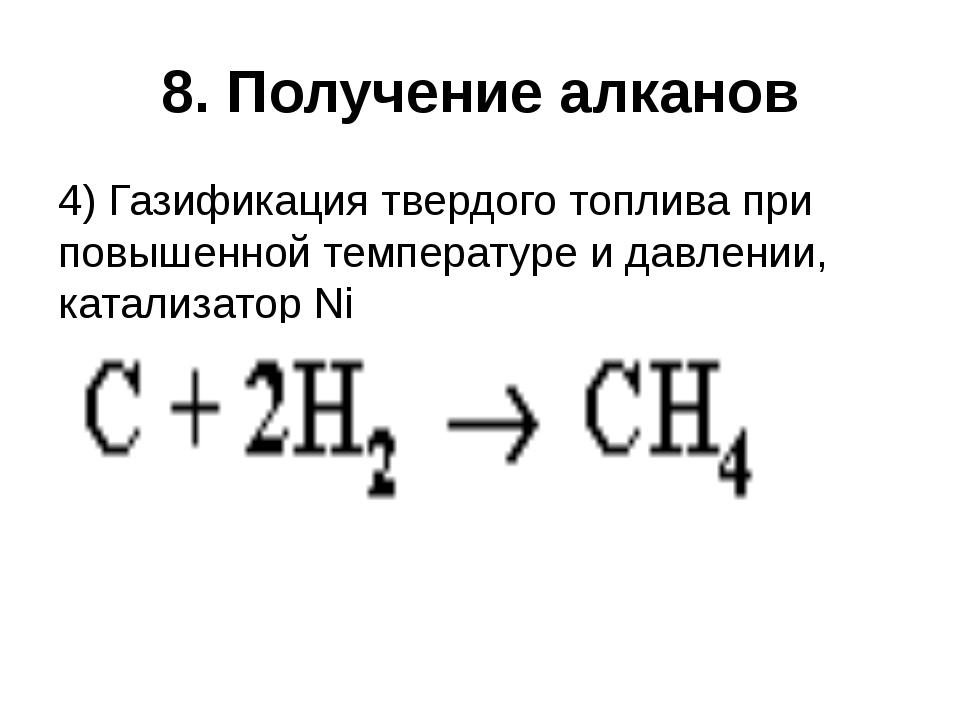 8. Получение алканов 4) Газификация твердого топлива при повышенной температу...