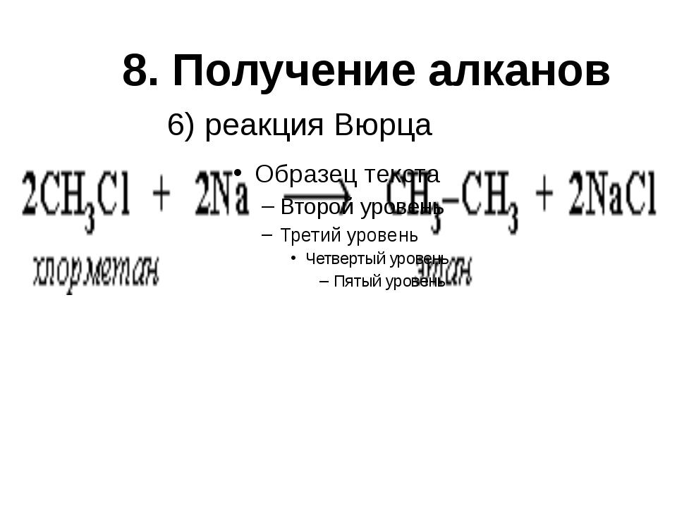 6) реакция Вюpца 8. Получение алканов